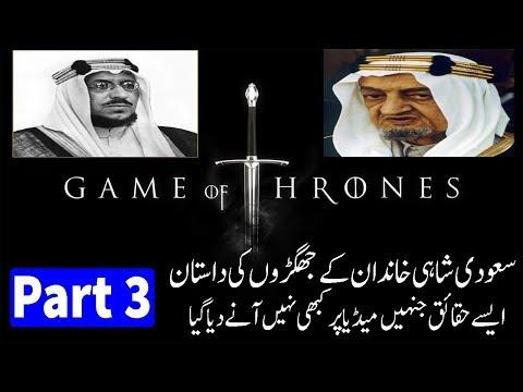Part 3 - History of Saudi Kings and Royal family crisis - سعودیہ کی تاریخ || Jumbo TV