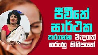 ජීවිතේ සාර්ථක කරගන්න වැදගත් කරුණු කිහිපයක්   Piyum Vila   16 - 06 - 2021   SiyathaTV Thumbnail