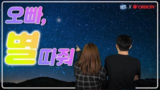[ORION X 1분컷…