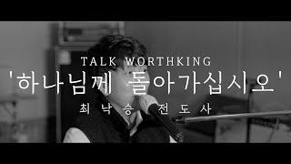 토크 워스킹(3/29) 최낙승 전도사님