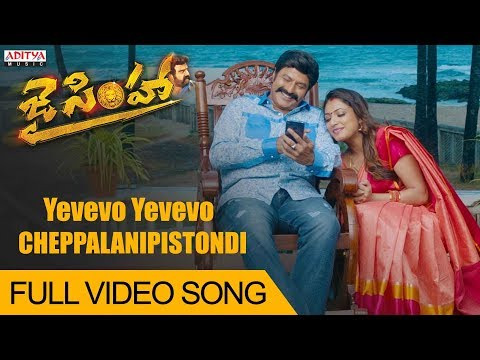 Yevevo Yevevo Cheppalanipisthundhi Full Video Song | Jai Simha Video Songs | Balakrishna, Nayanthara
