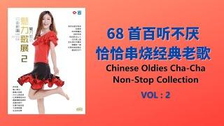 68 首百聽不厭 恰恰串燒經典老歌 (第2集)  Chinese Oldies Cha-Cha Non-Stop Collection Vol.2
