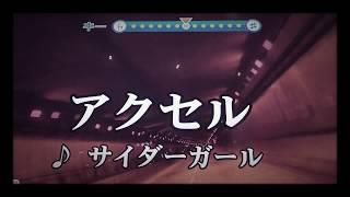 歌ってみた/カラオケ アクセル サイダーガール