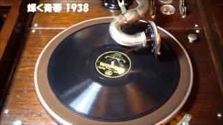 蓄音機で聴く昭和の流行歌。昭和13年7月新譜。 http://www.hirostudio.org/