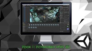 Урок 1  Где взять и как установить движок Unity 3D