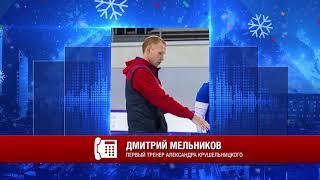 Дмитрий Мельников, первый тренер Александра Крушельницкого