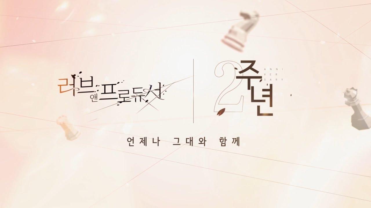 [Official] 러브앤프로듀서 2주년 기념 영상 - 러브앤프로듀서 Love&Producer