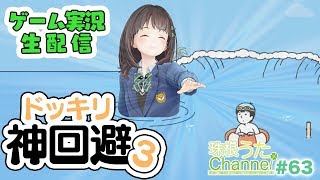 [LIVE] 【ドッキリ神回避3】生配信2回目珠根うたChannel#63