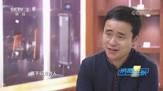 """《消费主张》 20191104 备战""""双十一"""":便宜有好货(上)  CCTV财经"""