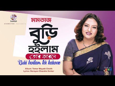 Momtaz - Buri Hoilam Tor Karone | Tomar Mayabi Chokh | Soundtek