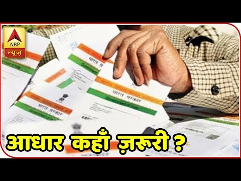 #Aadhar : List Of Places Where Aadhaar Card Is NOT NEEDED | ABP News