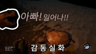 [더 포레스트] 2화 거북 사냥꾼의 감동실화