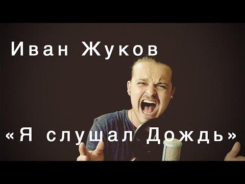 Иван Жуков Я Слушал Дождь Григорий Лепс