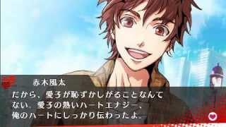 2012年8月30日(木)発売 □ゲームシステム詳細はこちら! http://koisen...