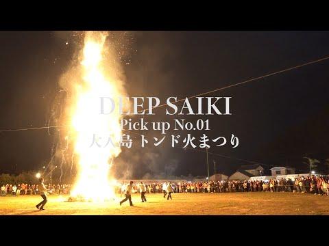 大入島 トンド火祭り