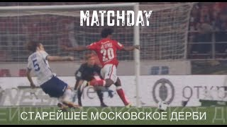 MatchDay. 13.05. «Спартак» — «Динамо»
