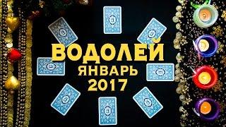 Водолей - Деньги, любовь, здоровье. Таро-прогноз на январь 2017 года