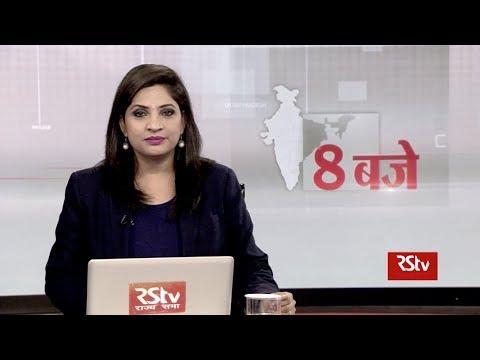 Hindi News Bulletin   हिंदी समाचार बुलेटिन – Oct 22, 2018 (8 pm)