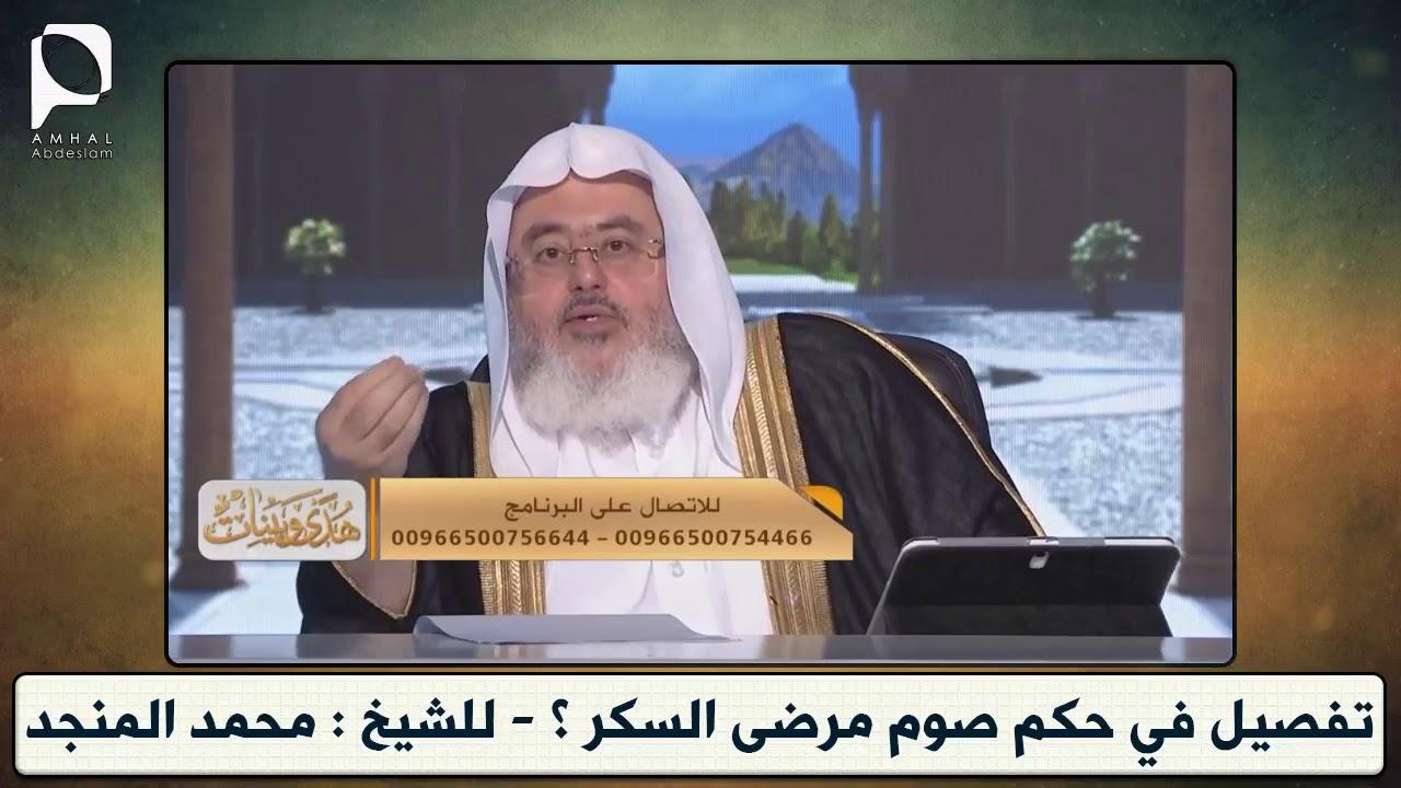 تفصيل في حكم صوم مرضى السكر للشيخ محمد المنجد Youtube