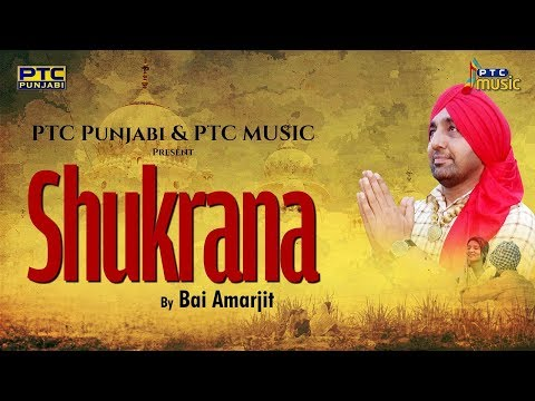 Shukrana (Full Video) | Bai Amarjit | PTC Music | PTC Punjabi | Latest Punjabi Song