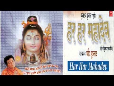 Shiv Amritdhara Part 1 By Chand Kumar I Har Har Mahadev