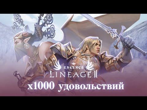 Lineage 2 Essence — играй в новую версию легенды! 12+