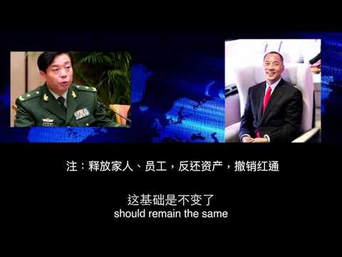 2017年5月24日与刘彦平在纽约郭文贵家会议 Liu Yanping's meeting with Miles Guo at Guo's NYC appartement on 5:24:201