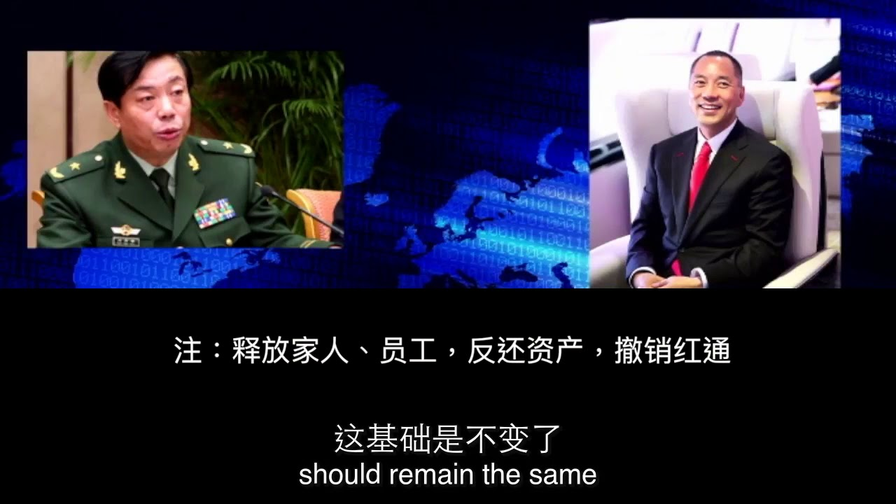 爆料革命2017年5月24日与刘彦平在纽约郭文贵家会议录音