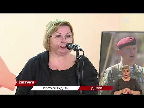 """34 телеканал: У Дніпрі відкрилася виставка """"День-2020"""""""