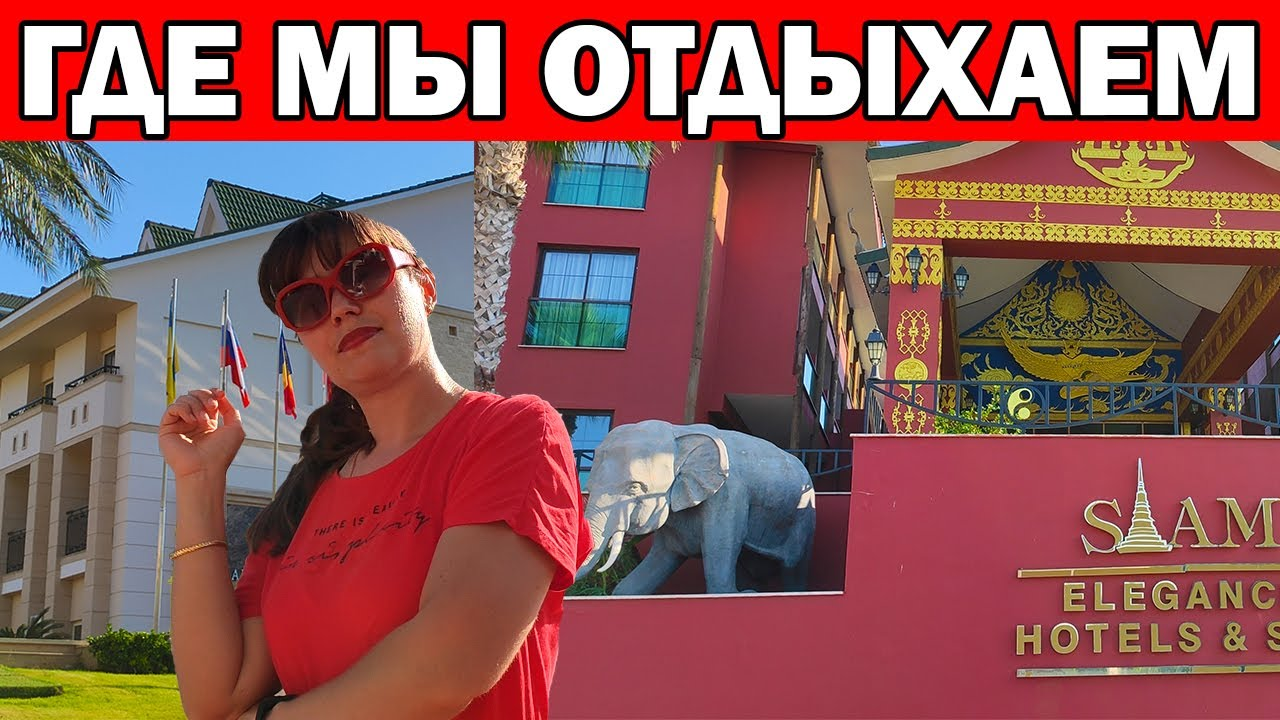 ГДЕ МЫ ОТДЫХАЕМ! АНТАЛИЯ ОТЕЛИ Белек Богазкент - турецкие дачи / Alva Donna / Siam Elegance/Crystal