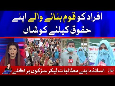 Teachers Protest - Sindh Government - Summaiya Rizwan