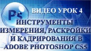 Урок 4. Инструменты измерения, раскройки и кадрирования в Photoshop CS5(Четвертый видео урок посвящён теме: «Инструменты измерения, раскройки и кадрирования в Adobe Photoshop CS5». На..., 2013-10-08T20:32:25.000Z)