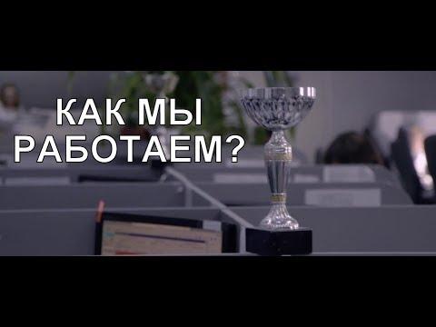 Банк Русский Стандарт. Как мы работаем?