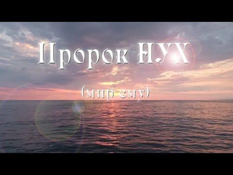 Пророк Нух | Истории пророков | Рамиль Сабитовиз YouTube · Длительность: 4 мин46 с