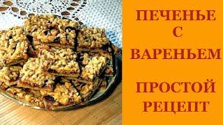 Печенье с вареньем. Печенье Венское. Песочное печенье. Очень вкусное