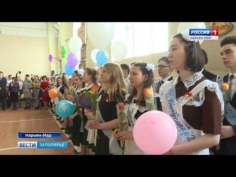 """""""Россия-1 Нарьян-Мар HD"""" До свидания, школа! У выпускников последний звонок"""