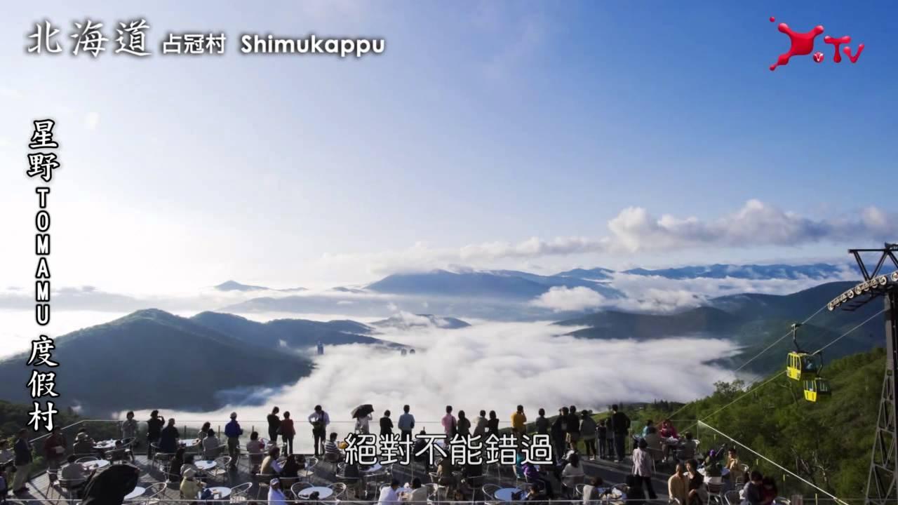 《暢遊北海道》星野TOMAMU渡假村 - YouTube
