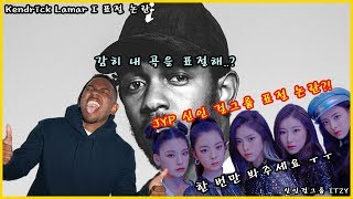 충격! JYP 신인 걸그룹 ITZY가 Kendrick Lamar의 노래를 표절해?! ㅋㅋㅋㅋㅋㅋㅋㅋ