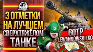 60TP Lewandowskiego - 3 ОТМЕТКИ НА ЛУЧШЕМ СВЕРХТЯЖЁЛОМ ТАНКЕ!