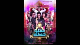 """اغنية """" مش هبكي """" ليال عبود من فيلم """" سطو مثلث """""""
