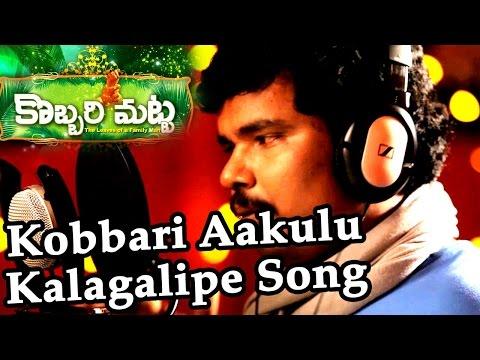 Kobbari Matta Movie || Kobbari Aakulu Kalagalipe Song || ft. Sampoornesh Babu