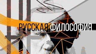 Русская философия (рассказывает философ Алексей Козырев)