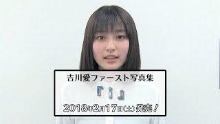 吉川愛 ファースト写真集「i」2/17(土)発売!