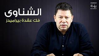 رضا عبد العال| الشناوى فك عقدة بيراميدز..ويستحق لقب رجل المباراة بجدارة