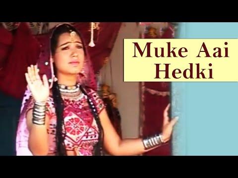 Muke Aai Hedki – Kutchi Folk Song | Halar Ji Jatan | Gujarati Hit Songs