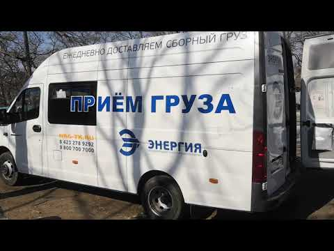 Транспортная компания ЭНЕРГИЯ, рекомендуем.