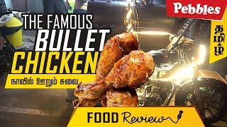 Food Review in The Famous Bullet Chicken Pondicherry | Barbeque Cooked in Bullet Bike | Bullet BBQ