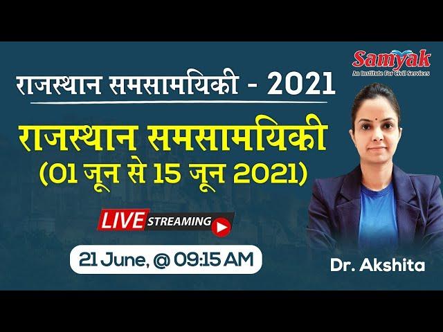 राजस्थान समसामयिकी 2021 #24 | Dr. Akshita Chaudhary | Rajasthan Weekly Current Affairs | RAS  | RPSC