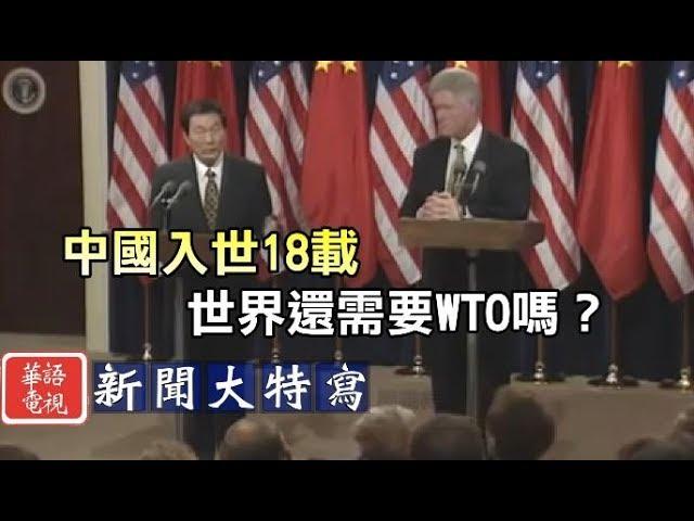 川普逼宮WTO 世界還需要世貿組織嗎?