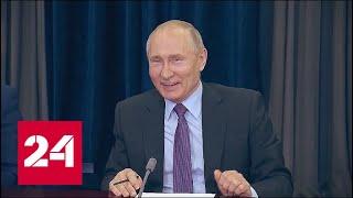 """Смотреть видео Ничего невозможного: Путин """"подружит"""" российскую науку и бизнес - Россия 24 онлайн"""